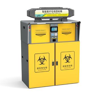 480L智能医疗垃圾桶