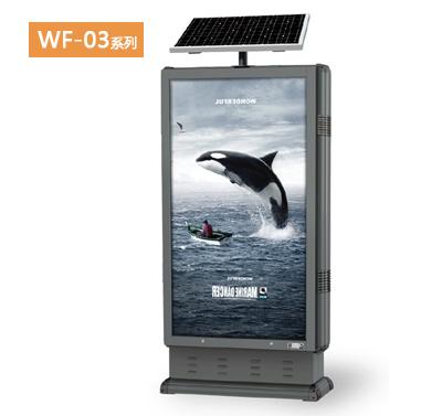 立式太阳能广告灯箱