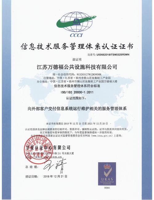 信息技术服务管理体系认证