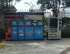 温州乐清市首现德澜仕智能垃圾分类回收箱