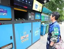 北京这个区生活垃圾分类实施方案出台