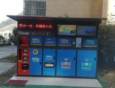 ZFL-KKY01A智能垃圾桶热卖中 江苏万德福是其坚强后盾