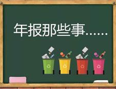 上海生活垃圾分类2019年报出炉 成效显著