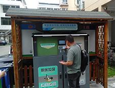 温州苍南县智能垃圾分类桶案例