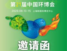 江苏万德福与您相约上海第21届中国环博会
