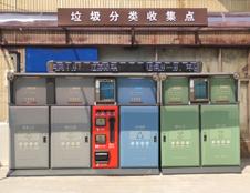 南京鼓楼区智能垃圾分类收集点亮相