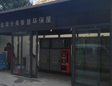 智能技术加持,南京垃圾分类更高效