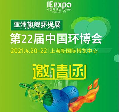 2021年4月20-22日江苏万德福邀您相约第22届上海环博会