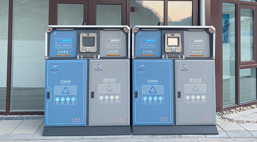 北京冬奥会四分类智能垃圾箱案例