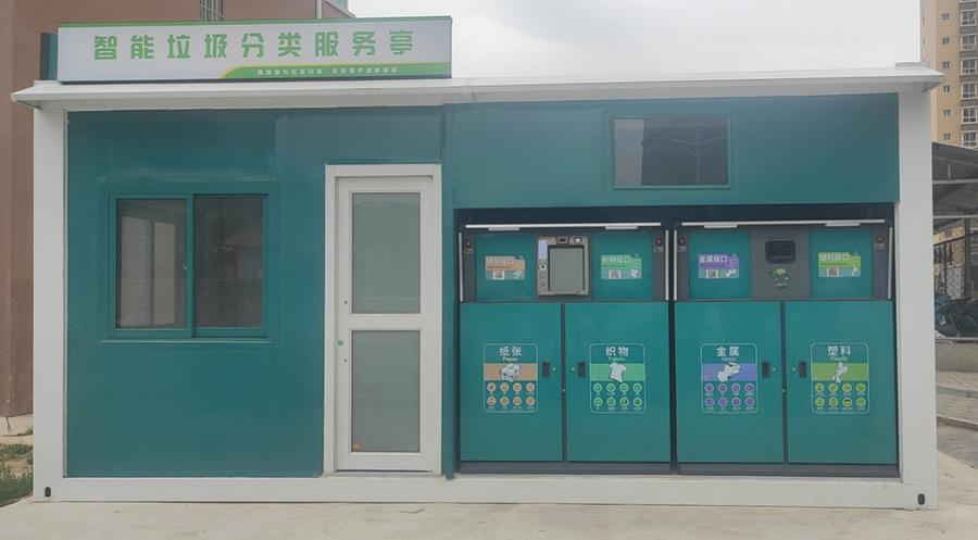 陕西铜川智能垃圾分类服务亭案例