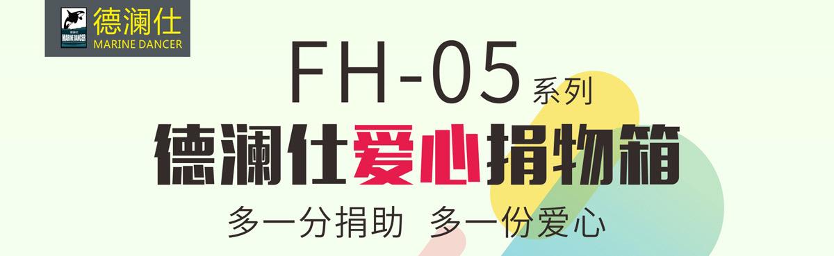 FH-05爱心捐物箱1.jpg