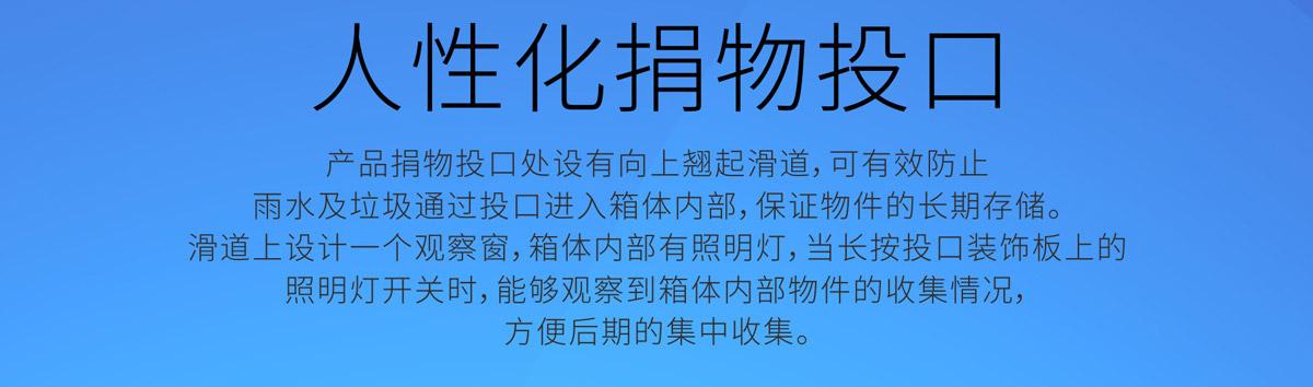 德澜仕捐物箱17.jpg