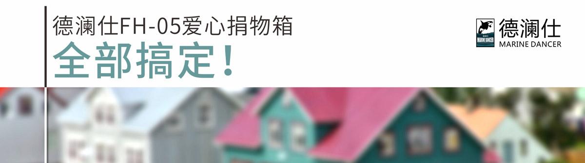 德澜仕捐衣箱6.jpg