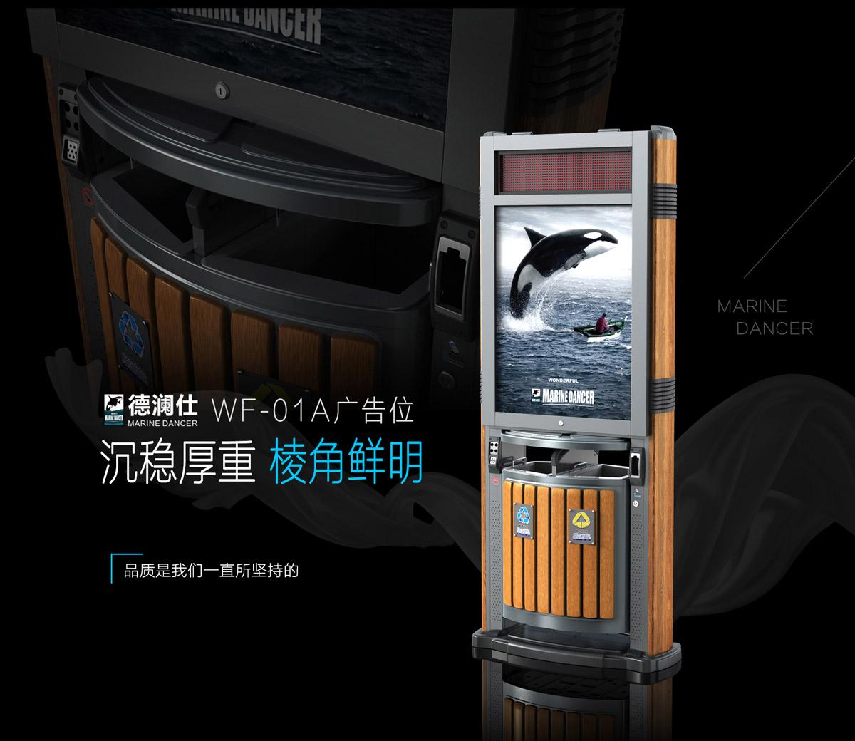 WF-01A广告垃圾箱1.jpg