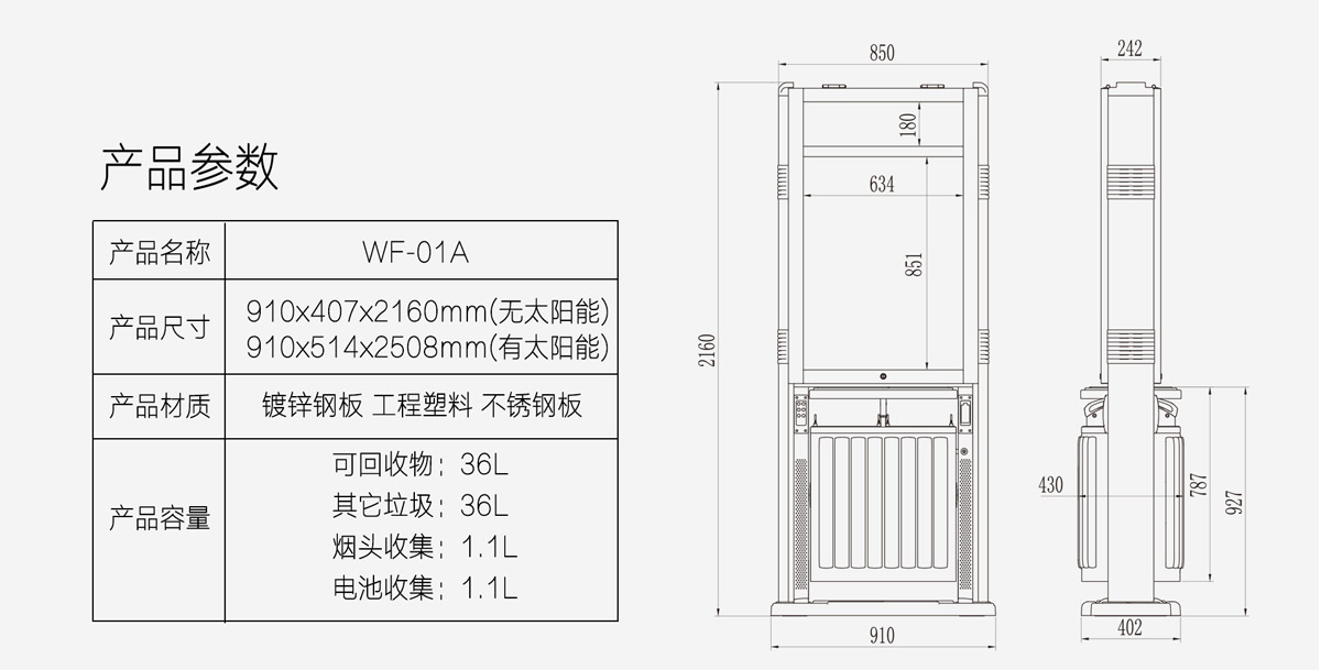 WF-01A广告垃圾箱11_01.jpg