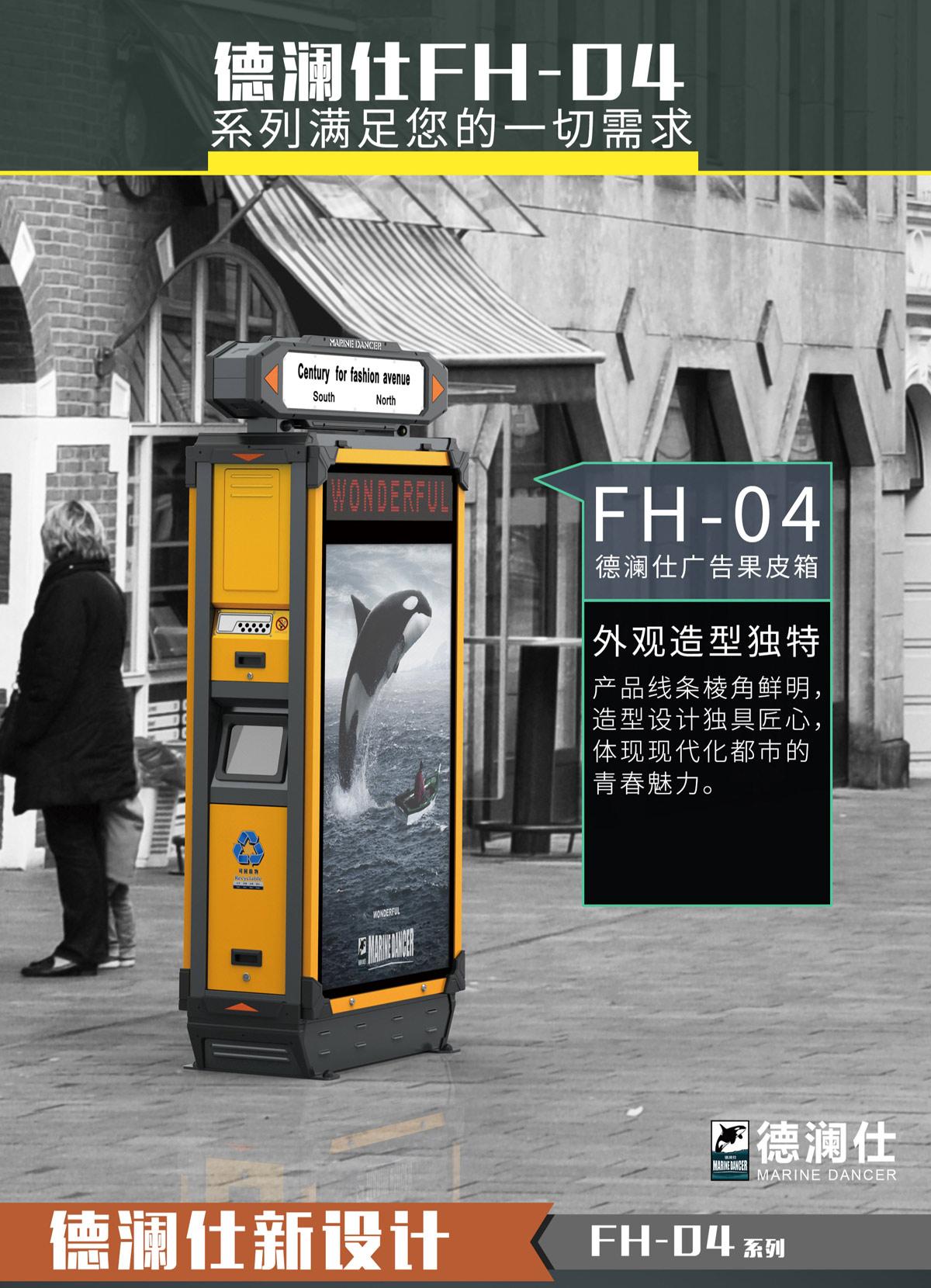 城市广告垃圾箱6.jpg
