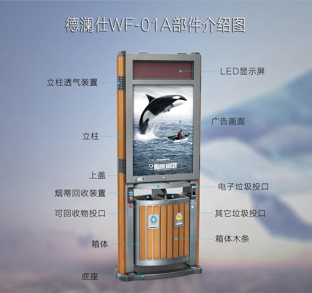 WF-01A广告垃圾箱7.jpg