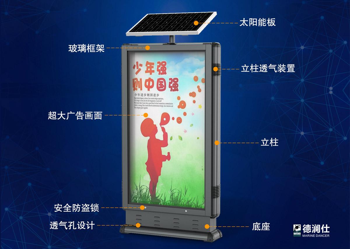 太阳能广告垃圾箱生产6.jpg