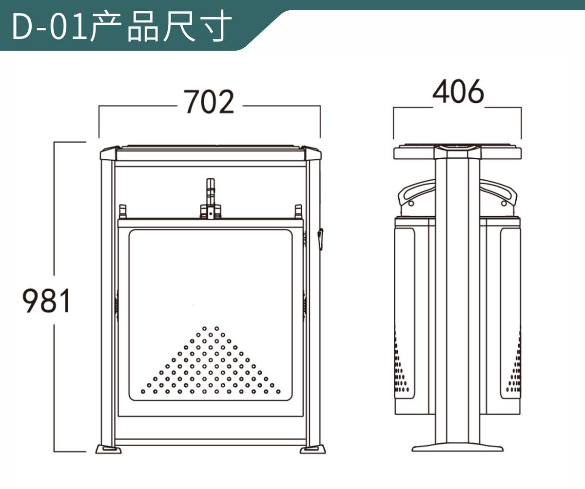 D-01垃圾桶尺寸.jpg