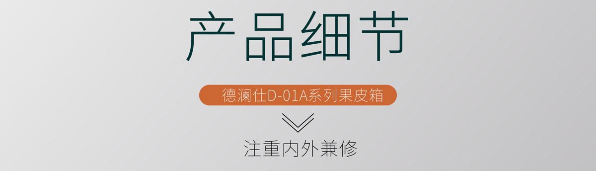 D-01A木纹垃圾桶介绍15.jpg
