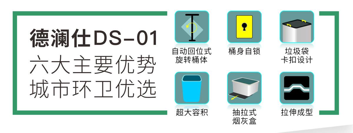 德澜仕环卫垃圾桶优势9.jpg