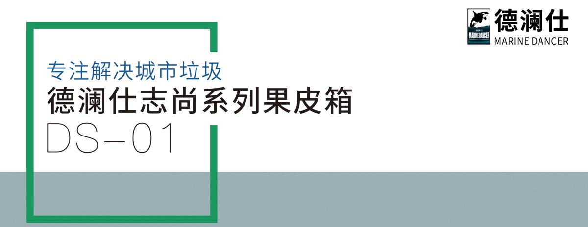 德澜仕志尚系列果皮箱7.jpg