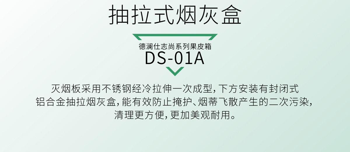 德澜仕志尚系列果皮箱图19.jpg