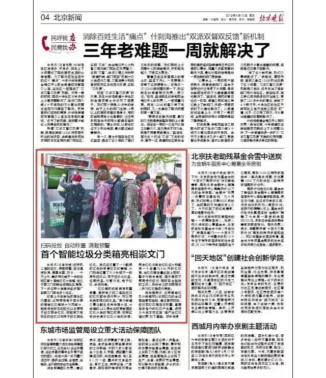 北京垃圾分类新闻.jpg