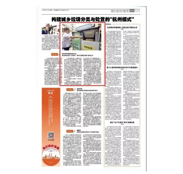 """构建城乡垃圾分类与处置的""""杭州模式"""".jpg"""