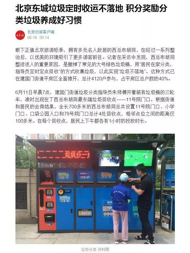 北京垃圾分类.jpg
