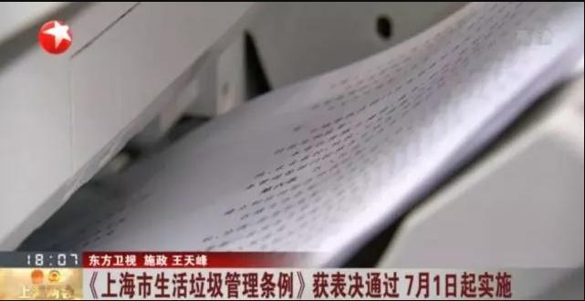 上海垃圾分类管理条例.jpg