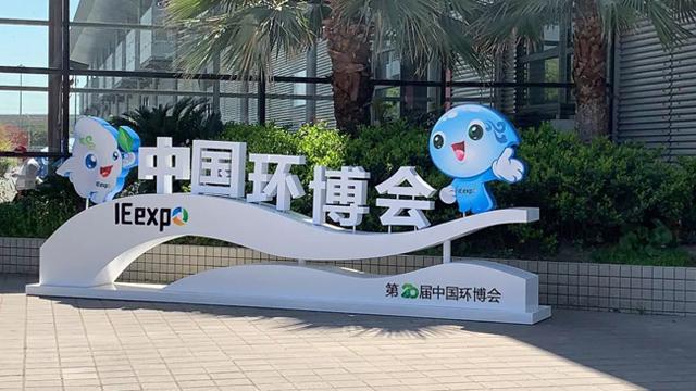 第20届中国环博会上海.jpg