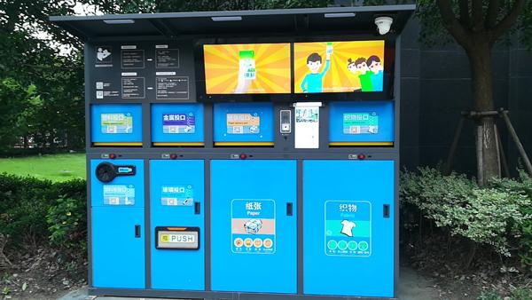 上海垃圾分类箱