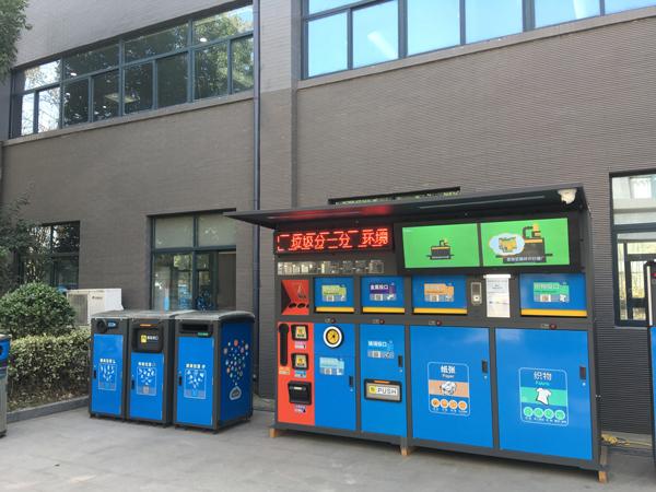 上海智能垃圾分类箱