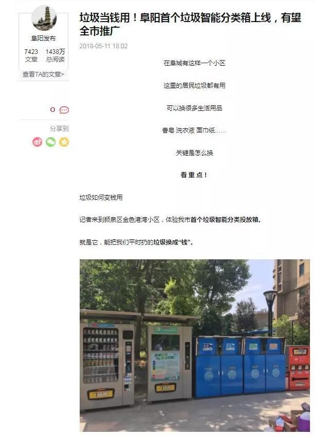 阜阳智能垃圾桶新闻.jpg