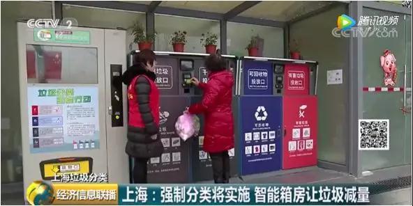 上海宝山区垃圾分类