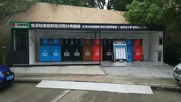 上海闵行区垃圾分类