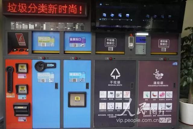 上海智能垃圾分类
