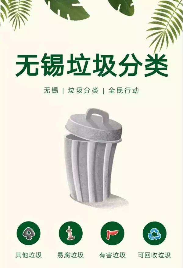 无锡垃圾分类