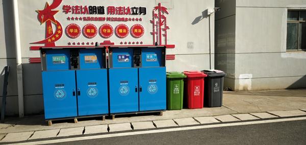 智能垃圾分类收集箱