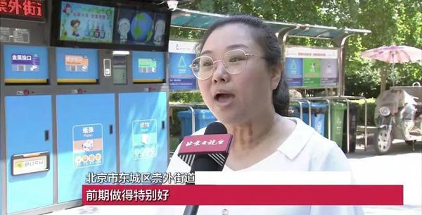北京东城智能垃圾桶