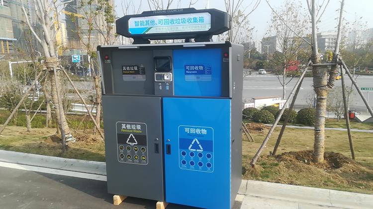 芜湖垃圾分类箱.jpg