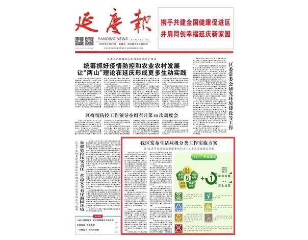 北京垃圾分类生活实施方案.jpg