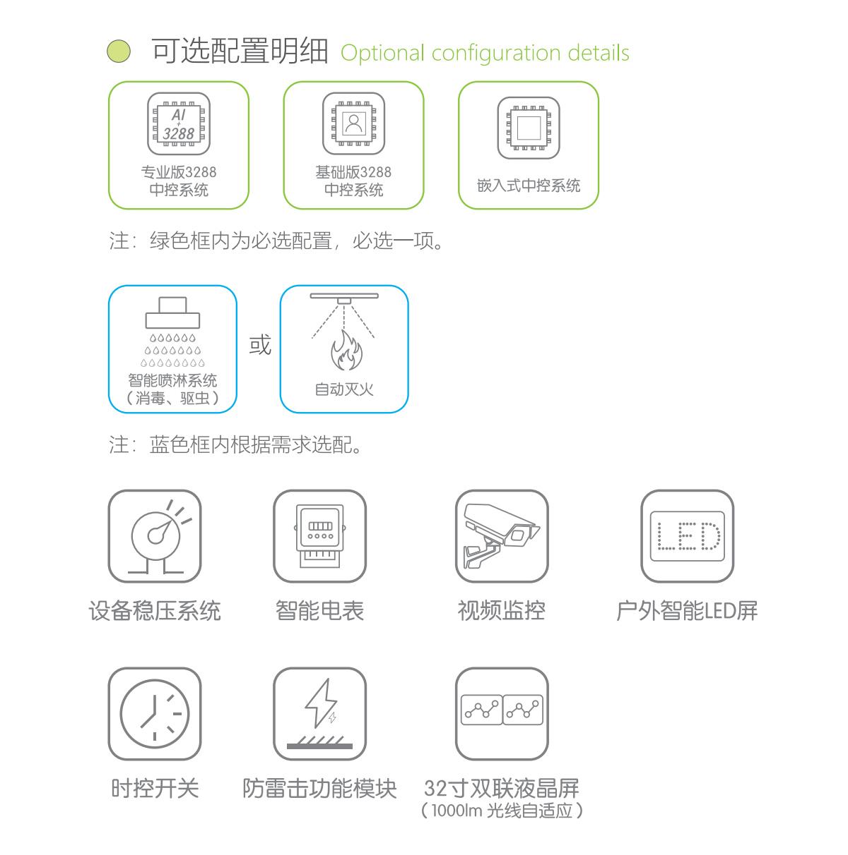 智能柜式垃圾箱可选配置参数.jpg
