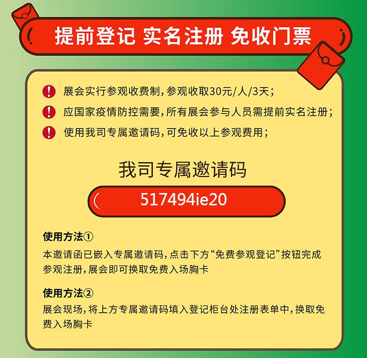 上海环博会实名注册