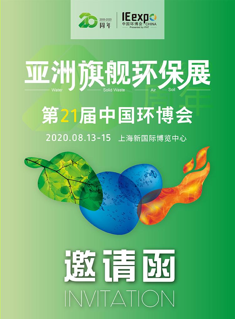 江苏万德福上海环保会邀请函
