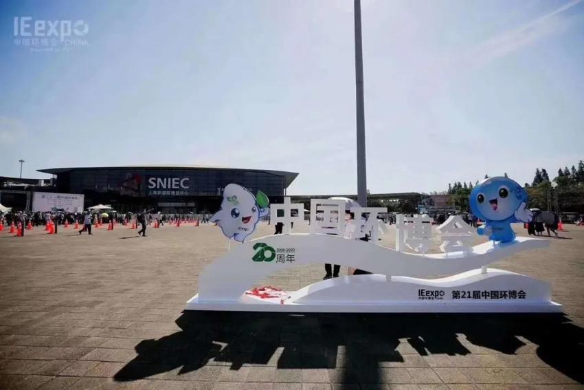 第21届上海环博展.jpg