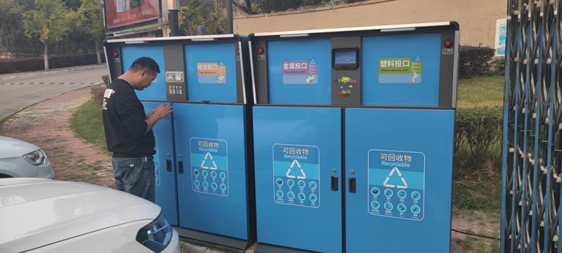 智能化垃圾分类回收